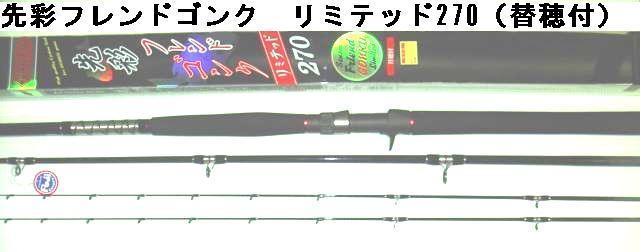 先彩フレンドゴンク リミテッド270(替穂付)
